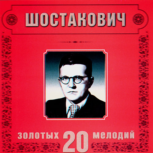 Play & Download Dmitry Shostakovich. 20 Golden Melodies In Modern Processing by Orchestra Of The Golden Light | Napster
