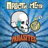 Play & Download Прости меня by Parasites | Napster