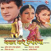 Bawal Kare Chhedia (Bhojpuri) by Various Artists