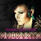 Play & Download Tol`ko Dlja Tebja by Infiniti | Napster