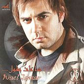 Play & Download Saât baqoul by Wael Jassar | Napster