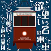 A Streetcar Named Desire 2 by Osaka Municipal Symphonic Band
