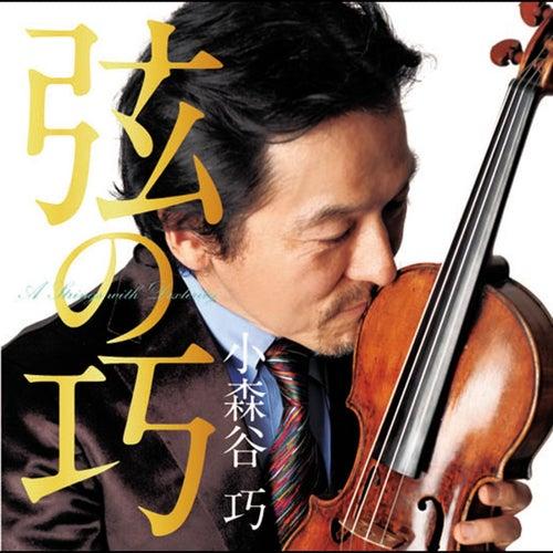 Play & Download Gen No Takumi by Takumi Komoriya | Napster