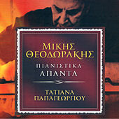Play & Download Mikis Theodorakis Pianistika Apanta, Vol. 1 by Mikis Theodorakis (Μίκης Θεοδωράκης) | Napster