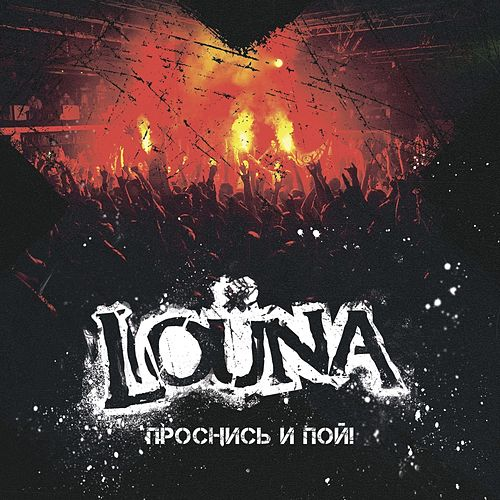Play & Download Проснись И Пой! by Louna | Napster