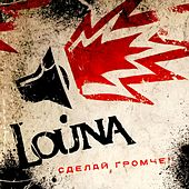 Play & Download Сделай Громче! by Louna | Napster