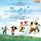 Play & Download Suzhal (Original Motion Picture Soundtrack) by Various Artists | Napster