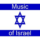 Music of Israel (Jewish and Israeli Music) by Various Artists