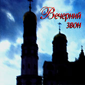 Evening Bells. The Best Russian Romances by Various Artists