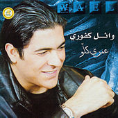 Play & Download Omri Kellou by Wael Kfoury | Napster