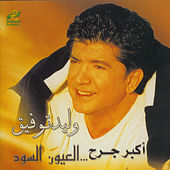 Play & Download Akbar Gereh by Walid Tawfic | Napster