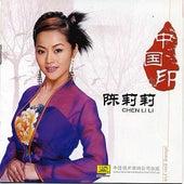 The Seal of China: Chen Li Li by Chen Lili