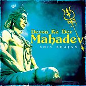 Devon Ke Dev Mahadev Shiv Bhajan by Various Artists