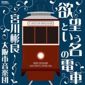 Play & Download A Streetcar Named Desire 1 by Osaka Municipal Symphonic Band | Napster