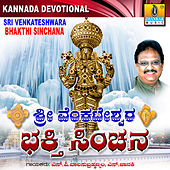 Sri Venkateshwara Bhakthi Sinchana by S.P. Balasubramanyam