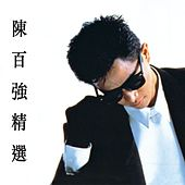 Danny Chan Collection by Various Artists