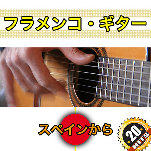 Play & Download 20 フラメンコ・ギター by Various Artists | Napster