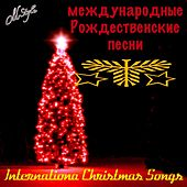 Play & Download Международные рождественские песни (International Christmas Songs) by Various Artists | Napster