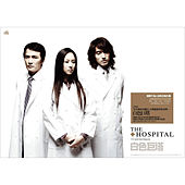 The Hospital by Various Artists