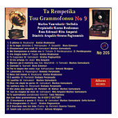 Ta Rempetika Tou Grammofonou, Νο. 9 by Various Artists