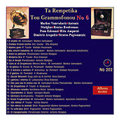 Ta Rempetika Tou Grammofonou, Νο. 6 by Various Artists