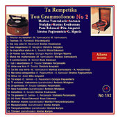 Ta Rempetika Tou Grammofonou, Νο. 2 by Various Artists