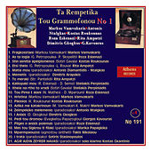 Ta Rempteika Tou Grammofonou, Νο. 1 by Various Artists