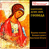 Chants From Orthodox Vespers & Liturgy by Ascention Church Choir (Maloe), Moscow,