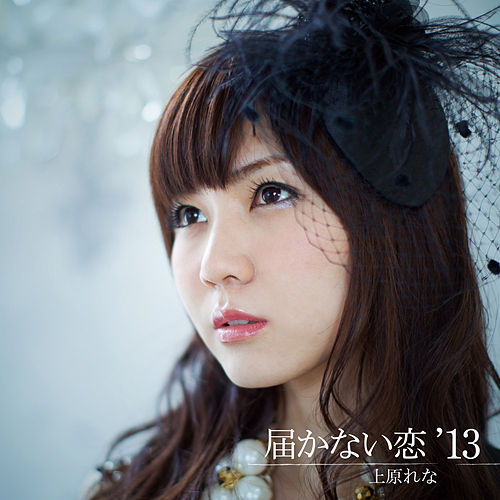 Play & Download Todokanai Koi '13 - Single by Rena Uehara | Napster