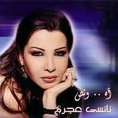 Aah We Nos by Nancy Ajram
