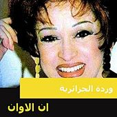 Play & Download Aan Al Awaan by Warda | Napster