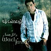 Play & Download Tewaedni Leh by Wael Jassar | Napster