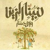 Play & Download Nabina El Zain by Wael Jassar | Napster