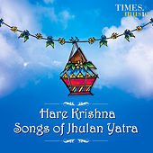 Hare Krishna Songs of Jhulan Yatra by Various Artists