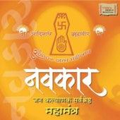 Navkar Mahamantra by Various Artists