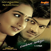 Play & Download Vellai Kaagitham (Original Motion Picture Soundtrack) by Various Artists | Napster