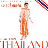 เพลงไทยเดิม. Songs from Thailand: Thai Typical Music by Relax Around the World Studio