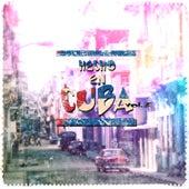 Hecho En Cuba Vol. 3 by Various Artists