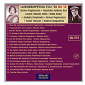 Ta LaikoRempetika Tou 50, No. 12 by Various Artists