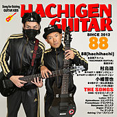 Play & Download Hachigen Guitar by Paradigm Lost | Napster