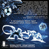 Play & Download Okhota 39 (Охота 39) by Various Artists | Napster