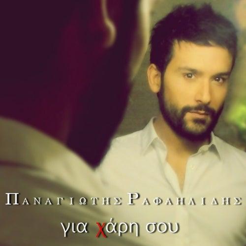 Panagiotis Rafailidis (Παναγιώτης Ραφαηλίδης):