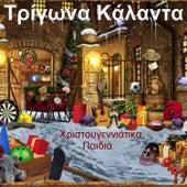 Christougeniatika Paidia (Χριστουγεννιάτικα Παιδιά):