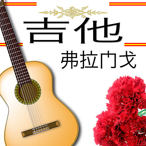Play & Download 吉他 弗拉门戈 by Various Artists | Napster