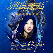 Tango with Chopin by Sherry Shieh