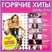 Play & Download Горячие хиты зимы 2014 by Various Artists | Napster
