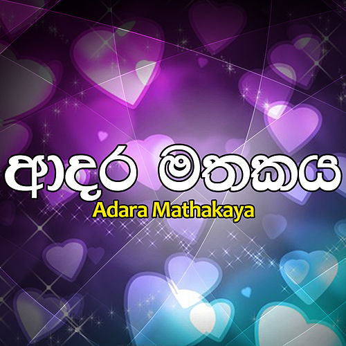 Adara Mathakaya by Various Artists