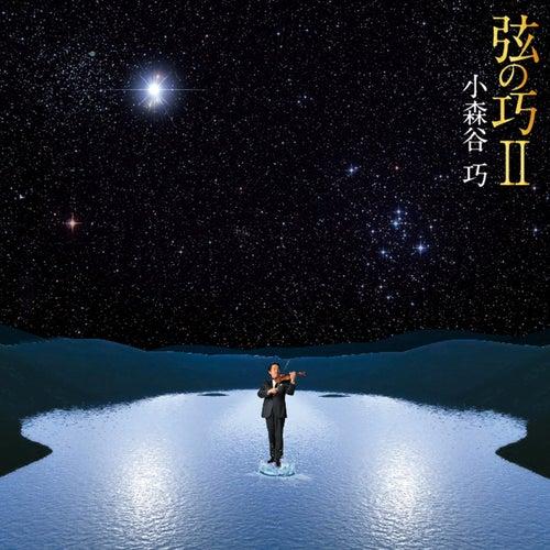 Play & Download Gen No Takumi II by Takumi Komoriya | Napster