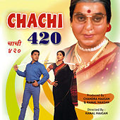 Chachi 420 (Original Motion Picture Soundtrack) by Various Artists