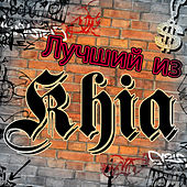 Лучший из Khia by Khia